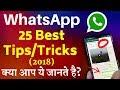 24 WhatsApp Tips & Tricks To Be a WHATSAPP EXPERT 2018    ये टिप्स जरूर TRY कीजिये!