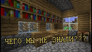 Крайности Minecraft: ДЕРЕВНЯ