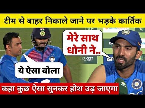 टीम से बहार किये जाने पर भडके Dinesh Karthik,BCCI पर उगला जहर,और कही होश उड़ाने वाली बात,सब हैरान