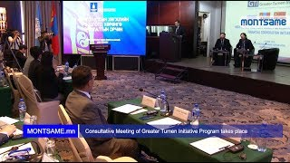 Consultative Meeting of Greater Tumen Initiative Program takes place
