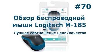 обзор Logitech m185 - Лучшая беспроводная оптическая мышь?
