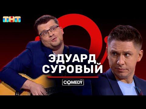 Камеди Клаб «Эдуард Суровый канал YouTube» Харламов Батрутдинов - Видео онлайн