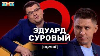 Камеди Клаб «Эдуард Суровый канал YouTube» Харламов Батрутдинов