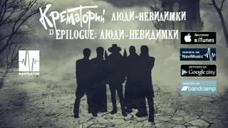 Смотреть клип песни: Крематорий - Люди-невидимки