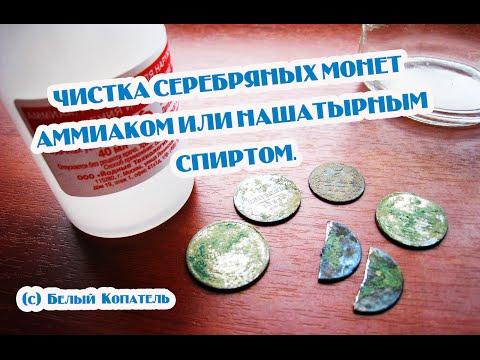 Чистка серебряных монет аммиаком или нашатырным спиртом.