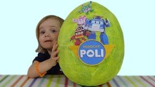 Поли Робокар огромное яйцо с сюрпризом открываем игрушки Giant surprise egg Poli Robocar toys