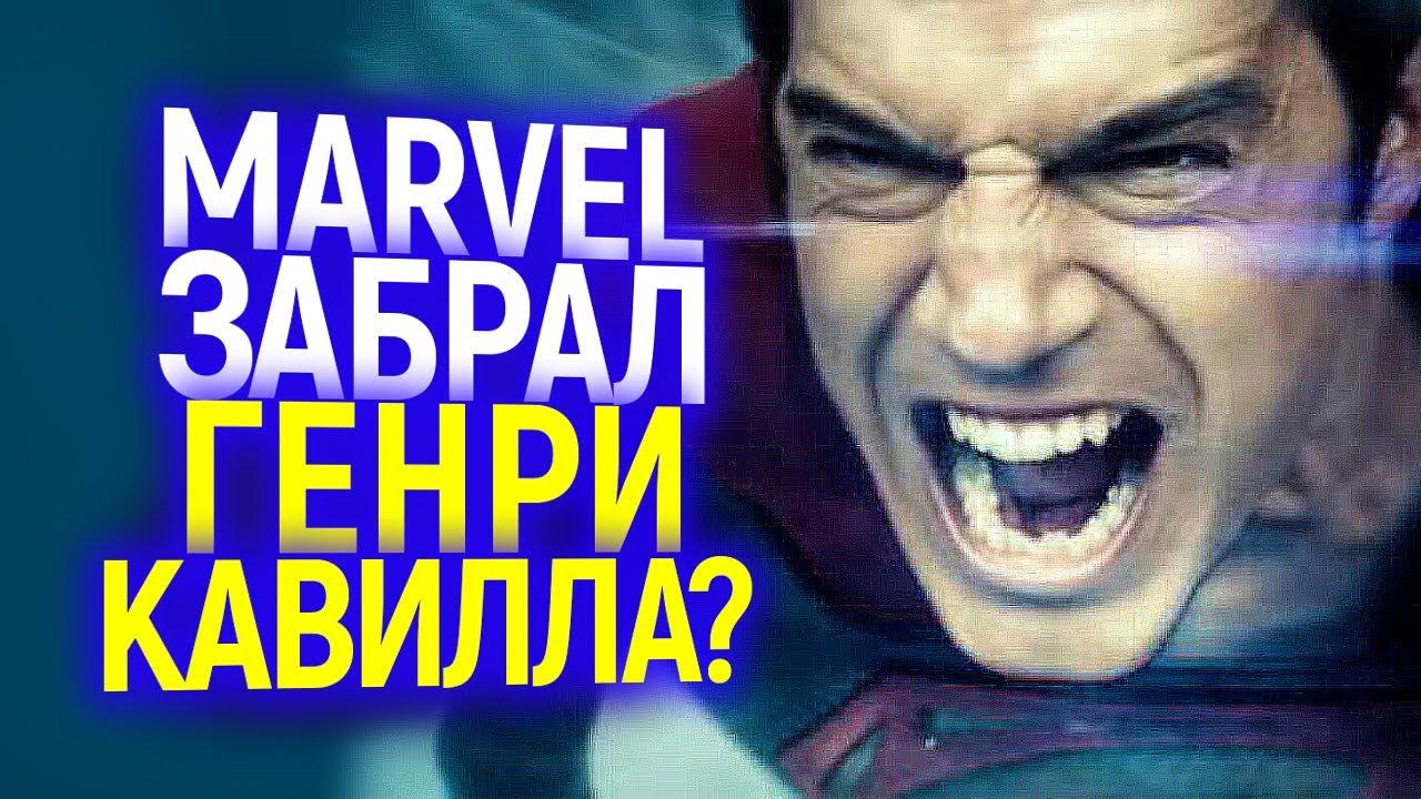 Будет жарко: Генри Кавилл за шаг от контракта с Марвел! DC не собираются его отпускать?