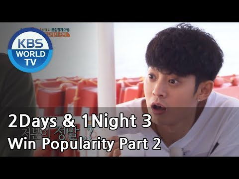 2 Days & 1 Night - Season 3 : Win Popularity Part 2 [ENG/THAI/2017.07.02]