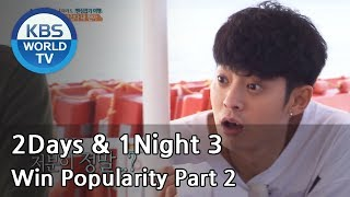 2 Days & 1 Night - Season 3 : Win Popularity Part 2 [ENG/THAI/2017.07.02]