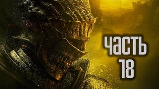 Прохождение Dark Souls 3 — Часть 18: Босс: Чемпион Гундир