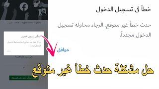 حل مشكلة تسجيل الدخول في الفيسبوك حدث خطأ غير متوقع