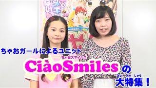ちゃおガールによる7人組のガールズユニット 「CiáoSmiles(ちゃおスマ...