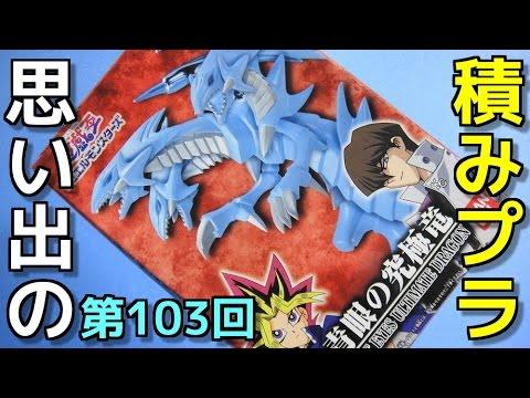 103 ハイディテールフィギュア 青眼の究極竜  BLUE EYES ULTIMATE DRAGON  『遊☆戯☆王 デュエルモンスターズ』