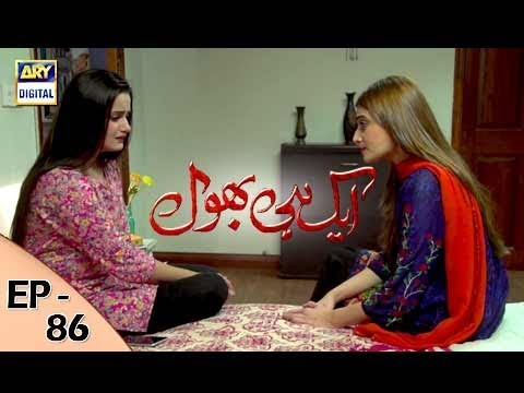 Ek Hi Bhool - Episode 86 - 17th October 2017 - ARY Digital Drama