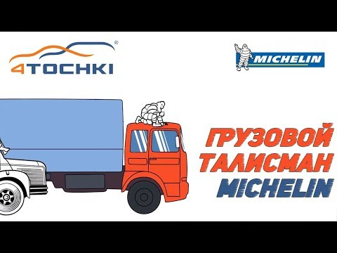 Грузовой талисман Michelin