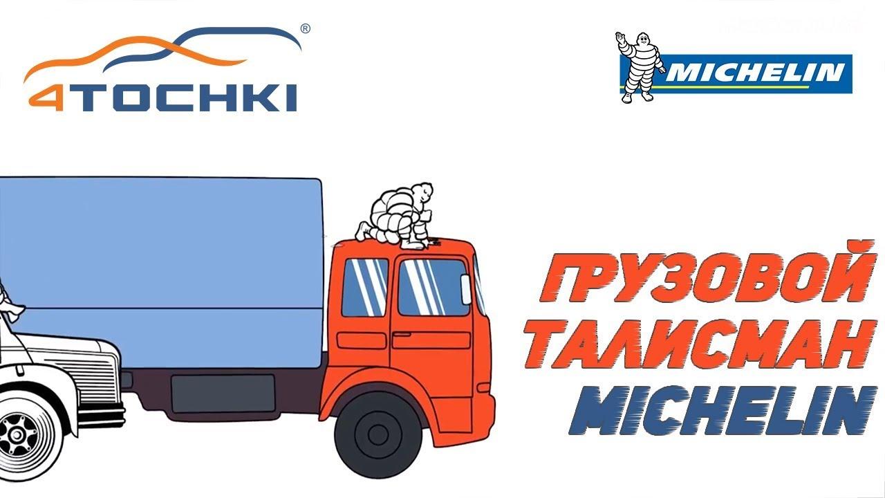 Грузовой талисман Michelin на 4точки. Шины и диски 4точки - Wheels & Tyres