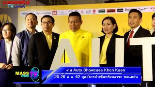 งาน Auto Showcase Khon Kaen