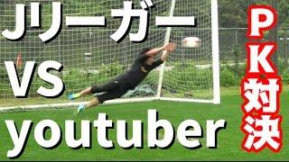 V・長崎VS釣りよかサッカー勝負【前編】 thumbnail