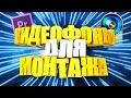КРУТОЙ ПАК ВИДЕОФОНОВ ДЛЯ МОНТАЖА Video Backgrounds For Montage mp3