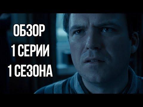Черное Зеркало - разбор 1 серии 1 сезона («Национальный гимн»)
