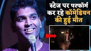 Bollywood Indian Comedian Manjunath Naidu Dies While Performing On Stage!