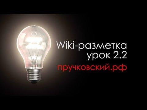 2.2 - Создание меню - Форматы wiki. Wiki лендинг (Онлайн wiki-разметка бесплатно)