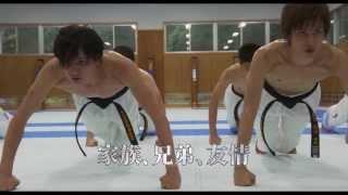 映画「テコンドー魂~REBIRTH~」特報30秒 2014年2月15日(土)公開の映...