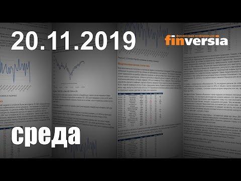 Новости экономики Финансовый прогноз (прогноз на сегодня) 20.11.2019