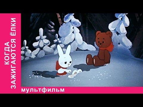 Мультфильм про елку советский