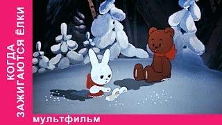 Когда Зажигаются Елки. Советские мультфильмы. Союзмультфильм. StarMediaKids