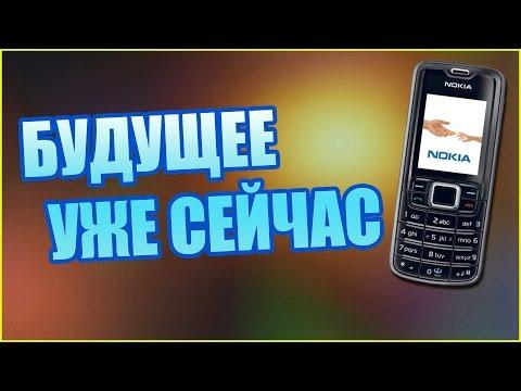 Будущее наступило! | Feat. Nokia 3110