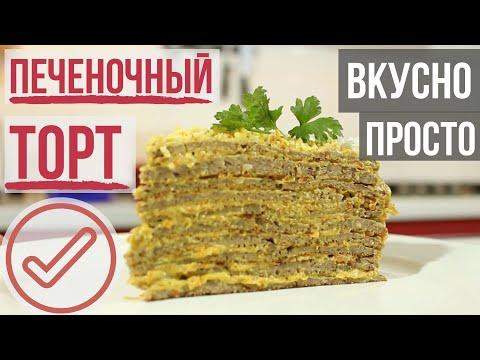 ВКУСНЫЙ Печеночный ТОРТ Пошагово Рецепт