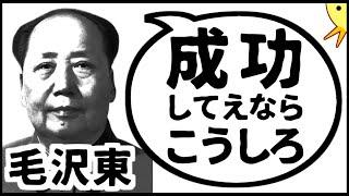 歴史的偉人が現代人を論破するアニメ【第六弾】