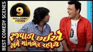 Vikram Thakor Comedy Scene | Gujarati Full Movie | Rajwadi Chahiye Ame Manbher Rahiye