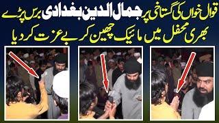 Download lagu Allama Mufti Jamal Ud Din Baghdadi Qadri Qalandari Shah-about -qawali khan- new beautiful 2017