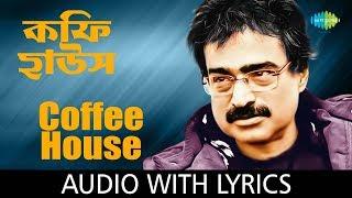 Cofee House with lyrics   Nachiketa Chakraborty   Nagar Baul Bengali Modern Songs   HD Song