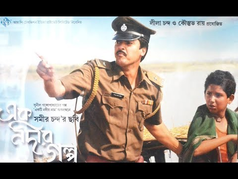 Ek Nadir Galpo || Kasim (Mayukh Mukherjee) as Visual Suspect || Bengali Full Movie