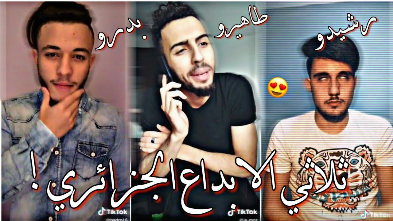 #TikTok | افضل ما قدموه الشباب الجزائري  (طاهر،رشيد،بدرو)