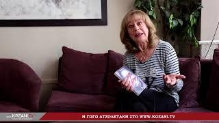Η Γωγώ Ατζολετάκη στο www.kozani.tv