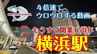その47【横浜駅】4倍速で駅と周辺をウロウロする動画20210925