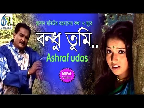 bandhu tumi । ashraf udas । bangla new folk song