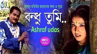Video bandhu tumi । ashraf udas । bangla new folk song download MP3, 3GP, MP4, WEBM, AVI, FLV Mei 2018
