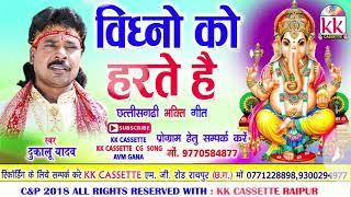 Dukalu Yadav | Ganesh Bhajan Geet | Vighno Ko Harte Hai | New Chhatttisgarhi Bhakti Song | Video2018