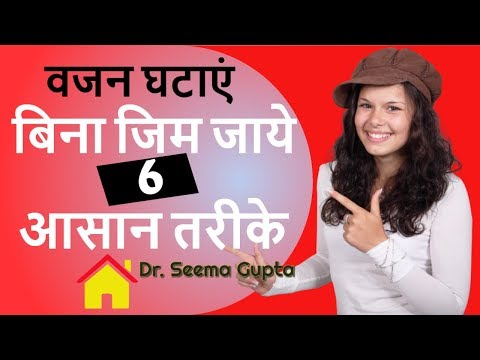 Weight Loss Without Gym In Hindi – Weight Loss Without Gym | 6 Simple Ways To Lose A Little Weight