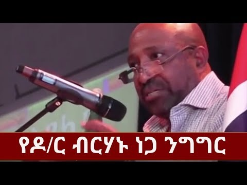 Professor Berhanu Nega speech in Norway – FULL SPEECH