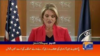 Geo Headlines - 08 AM 05-January-2018