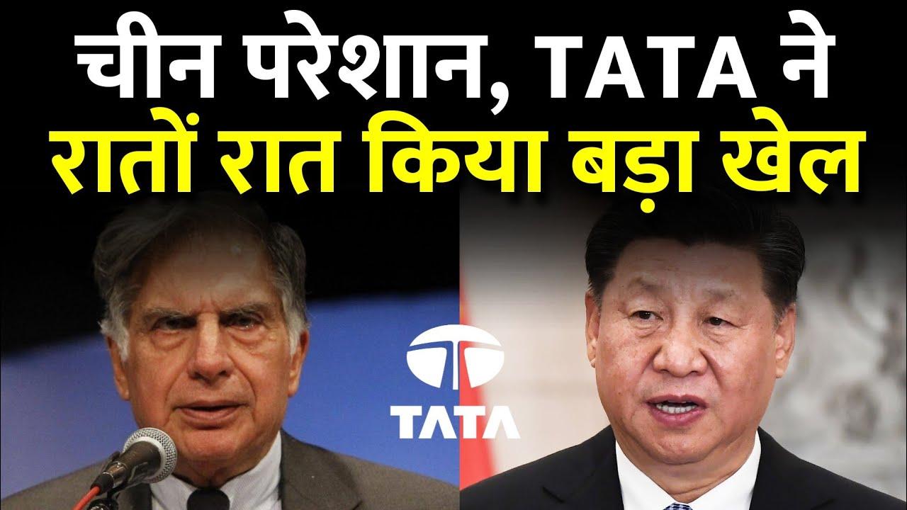 टाटा ने की चीन की नींद हराम | Big Blow to JIO as TATA Enters Into Telecom | India | News Today Hindi