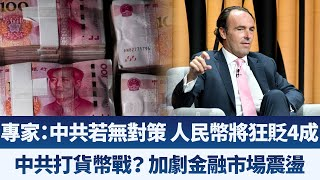 美國知名對沖基金經理:人民幣將下跌40%|中共打貨幣戰?加劇金融市場震盪|產業勁報【2019年8月6日】|新唐人亞太電視