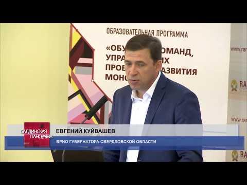 """Евгений Куйвашев провел лекцию о моногородах и рассказал о """"Титановой долине"""""""