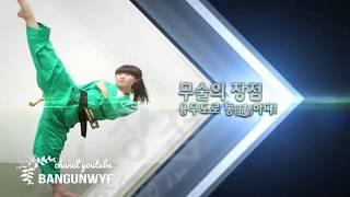 Download Mp3 Cewe Cantik Jago Beladiri Yongmoodo